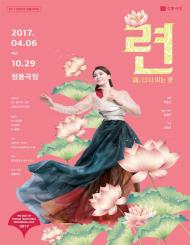 2017 정동극장 전통시리즈 〈련, 다시 피는 꽃〉