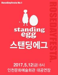 [인천] ROSE DAY FESTA:스탠딩에그 콘서트