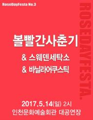 [인천] ROSE DAY FESTA:볼빨간사춘기, 스웨덴세탁소, 바닐라어쿠스틱