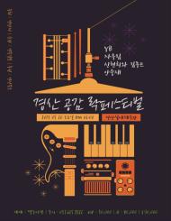 [경산] 2017 경산공감락 페스티벌