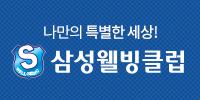 삼성웰빙클럽