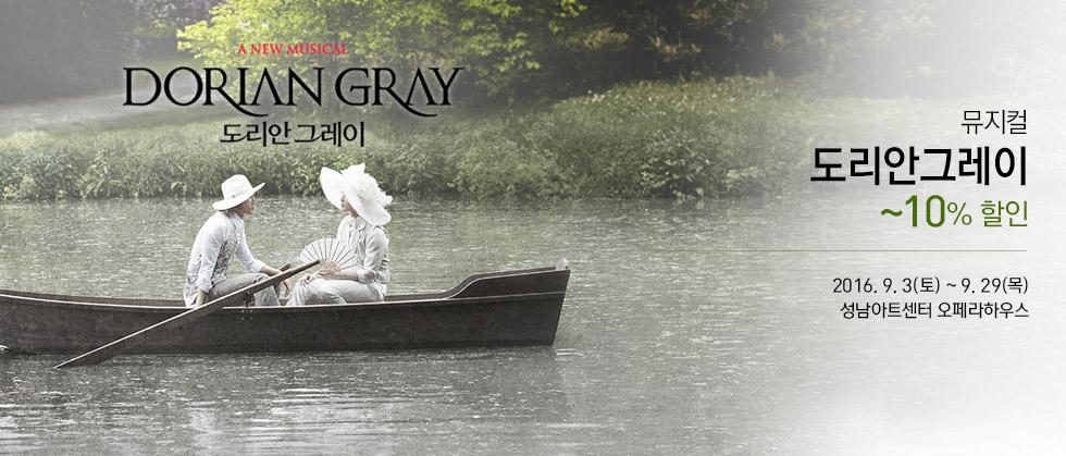 뮤지컬 도리안그레이 (The Musical;Dorian Gray)