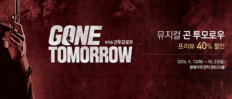 뮤지컬 곤 투모로우 Gone Tomorrow - 김수로 프로젝트 19