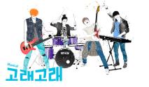 김수로프로젝트13탄-뮤지컬<고래고래>
