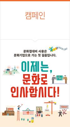 2016 문화접대비 활용백서