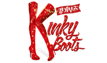 뮤지컬 킹키부츠(Kinky Boots)