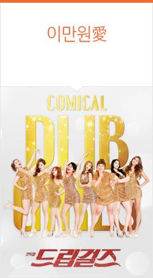 코믹컬<드립걸즈>시즌5