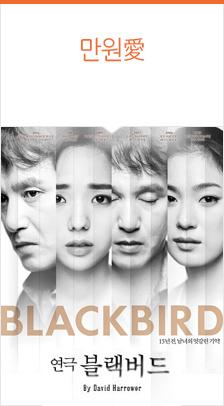 연극<블랙버드>