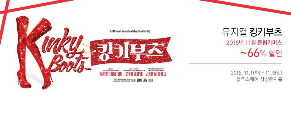 뮤지컬 킹키부츠(Kinky Boots) 2016년 11월 클립커머스