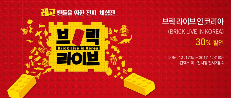 브릭 라이브 인 코리아 BRICK LIVE IN KOREA
