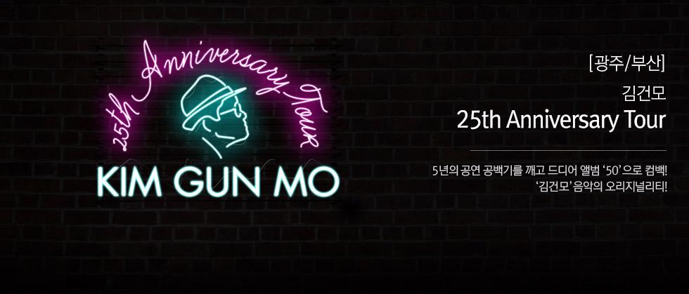 [광주/부산] 김건모 25th Anniversary Tour