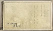 뮤지컬<나와 나타샤와 흰 당나귀>