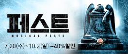 뮤지컬<페스트(PESTE)>