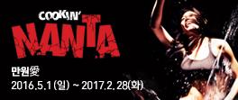 난타(NANTA) - 홍대 공연 만원愛