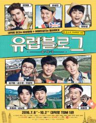 김수로프로젝트 5탄-음악극 <유럽블로그>