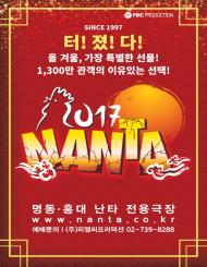 난타(NANTA) - 명동 공연