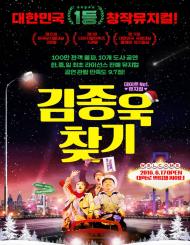 뮤지컬 〈김종욱 찾기〉