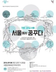 한양 그리고 서울 서울에서 꿈꾸다