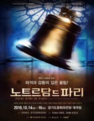 [수원] 뮤지컬<노트르담 드 파리>