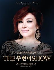 2016 THE 주현미 SHOW 추석 특별공연