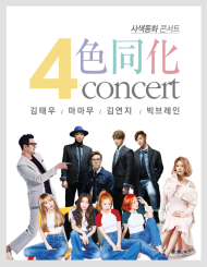2016 사색동화(4色同化) 콘서트 with 김태우, 마마무, 김연지, 빅브레인