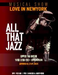 뮤지컬[LOVE IN NEW YORK-ALL THAT JAZZ]