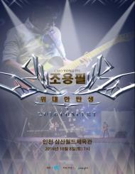 2016 조용필&위대한탄생 전국투어 콘서트