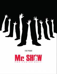 미스터쇼 Mr.SHOW
