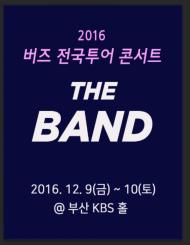2016 버즈 전국투어 콘서트 'The BAND'