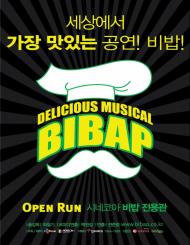 뮤지컬 비밥(Bibap)+식사패키지