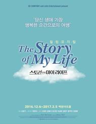 뮤지컬<스토리오브마이라이프>