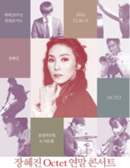 2016 장혜진 Octet(옥텟) 연말 콘서트