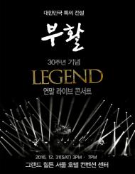 대한민국 록의 전설 <부활 30주년 연말 콘서트-LEGEND>