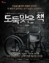 연극<도둑맞은 책>