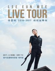 [수원] 이은미 2016-2017 라이브투어