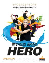 페인터즈 히어로(The Painters HERO)-종로전용관