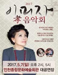 [인천] 2017 이미자 孝 콘서트