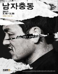 연극 <남자충동>