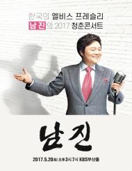 [부산] 2017 남진 청춘콘서트 : 나야나
