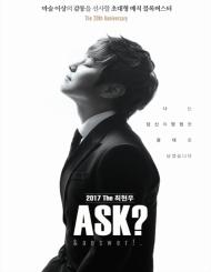 [청주] 20주년 2017 The최현우 Ask ? & answer ! .